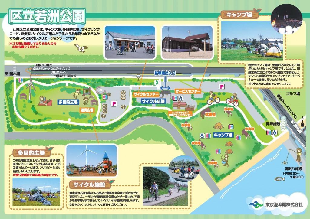 若洲公園-表