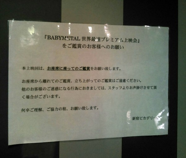 babymetal プレミアム上映会5